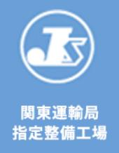 関東運輸局指定整備工場